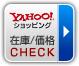 Yahoo!ショッピングで在庫価格をCheck!
