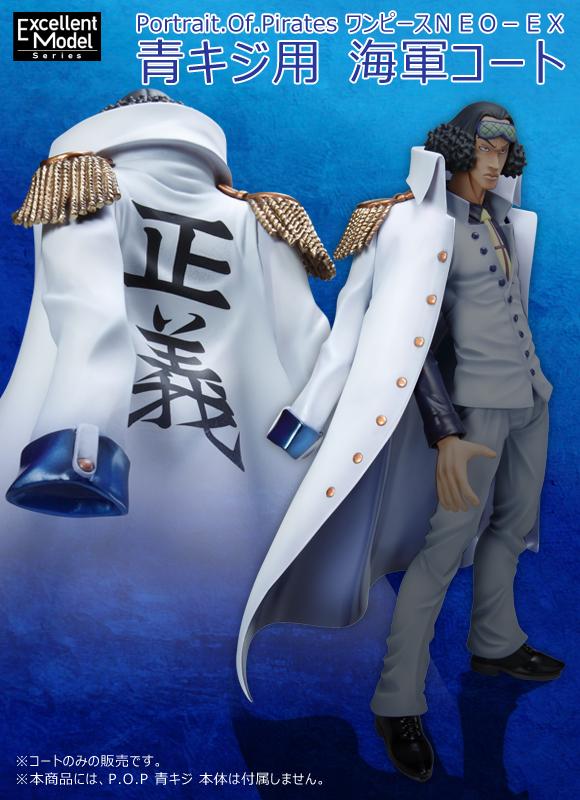 エクセレントモデルシリーズ Portrait.Of.Pirates ワンピースシリーズNEO-EX 青キジ用 海軍コート(マント)+台座