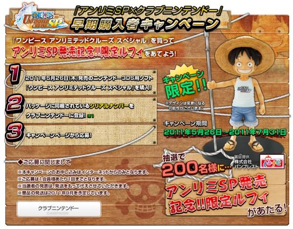 3DS ワンピースアンリミテッドクルーズSP 早期購入キャンペーン:アンリミSPフィギュア:限定ルフィ