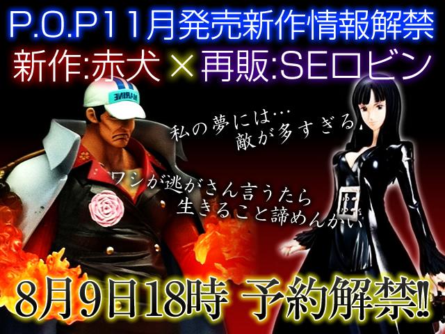 POP新作:赤犬/再販:ロビン 2011年8月9日18時予約解禁!