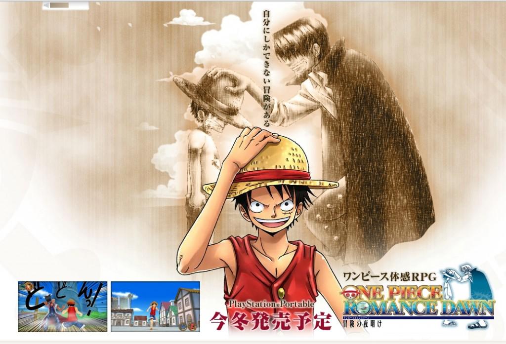 【ワンピース体感RPG今冬発売!】ONE PIECE ROMANCE DAWN 冒険の夜明け