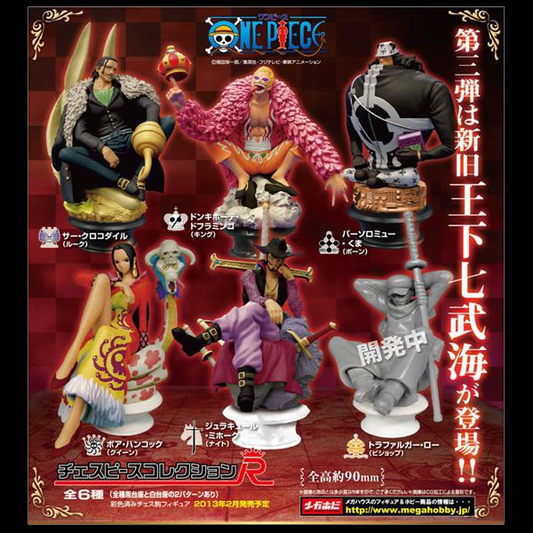チェスピースコレクションR ONEPIECE Vol.3 (BOX) 王下七武海