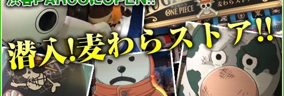 【画像レポ】9月28日 麦わらストア:渋谷パルコ6Fにオープン!POP/フィギュアーツZEROなども販売