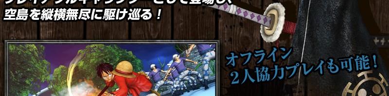 3月7日配信予定!【海賊無双2】PlayStation Storeで体験版配信!ルフィ、ローがプレイアブルキャラとして登場! #onepiece