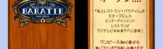 【イベント情報】お台場合衆国2013も新世界に突入!炎と氷の島 #パンクハザード シーザーの研究所登場!海上レストラン・バラティエもオープン!  #onepiece #FujiTV