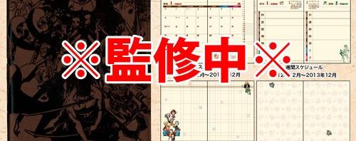 【画像】ワンピース 2014年スケジュール帳