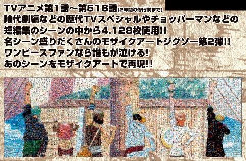 950ピースジグソーパズル モザイクアート 仲間の印