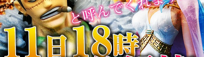 【POP新作情報】POP NEO-DX ネフェルタリ・ビビ/NEO-EX クロコダイル Repaint Ver. 9月11日予約解禁!