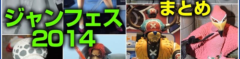 【画像レポート】ジャンフェス2014 ワンピースフィギュア/グッズまとめ #onepiece