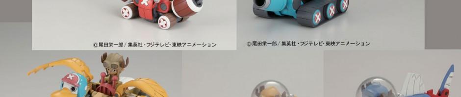ワンピース チョッパーロボ 1号~5号 プラモデル 予約開始! #onepiece